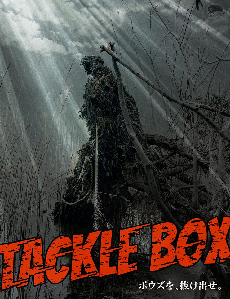 霞ケ浦のゴジラ - TACKLE BOX