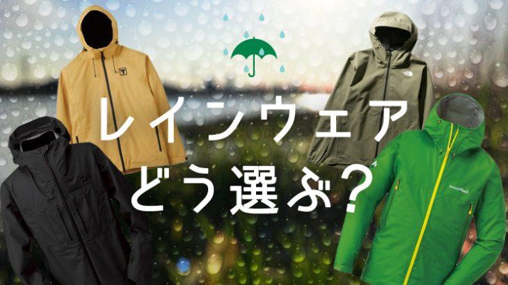 梅雨時や夏の急な雨対策にレインウェアをどう選ぶか