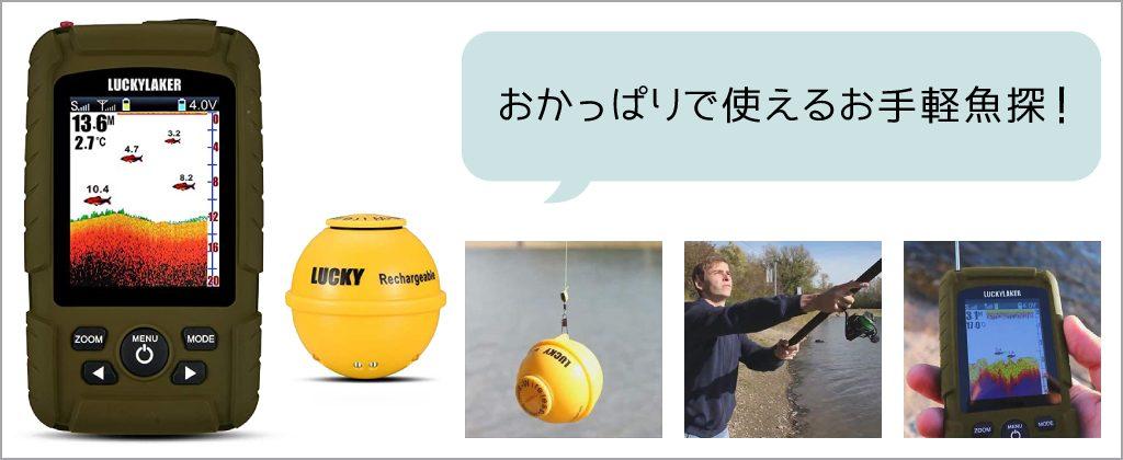 LUCKYLAKER 防水 ワイヤレス 魚群探知機 ポータブル