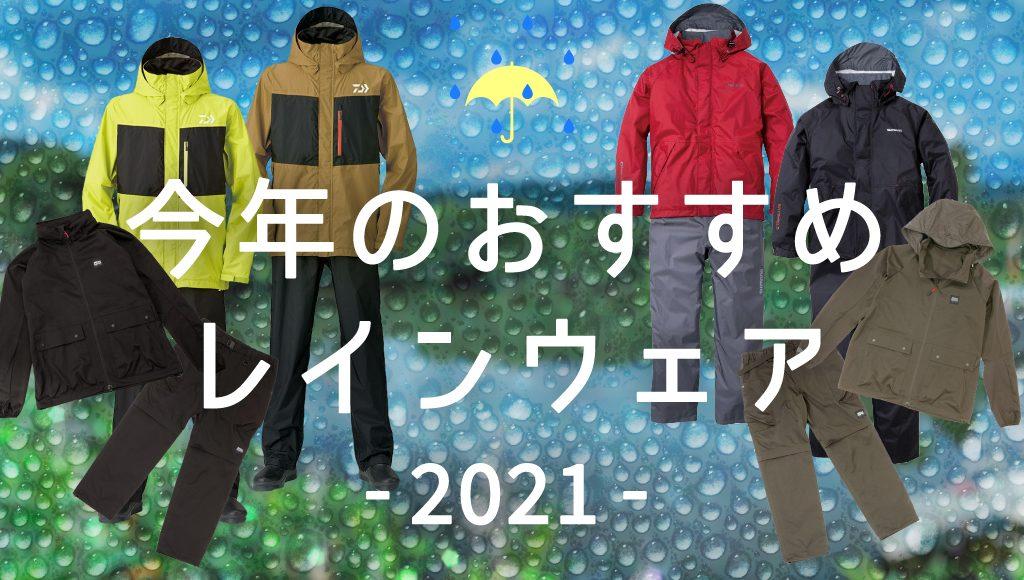 今年のおすすめ釣り用レインウェア 2021